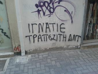 Ignatie-DNT