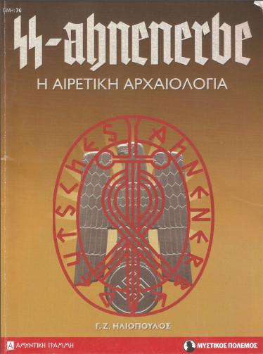 Ahnenerbe-Hliopoulos