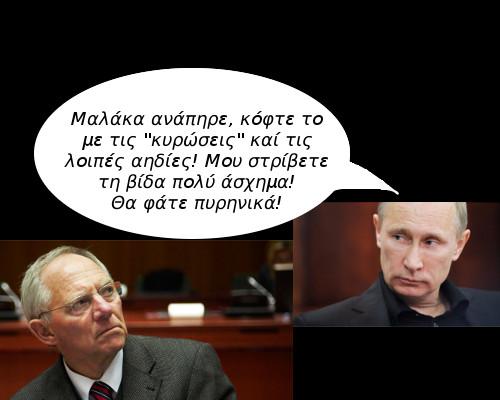 Putin-Schaeuble-1