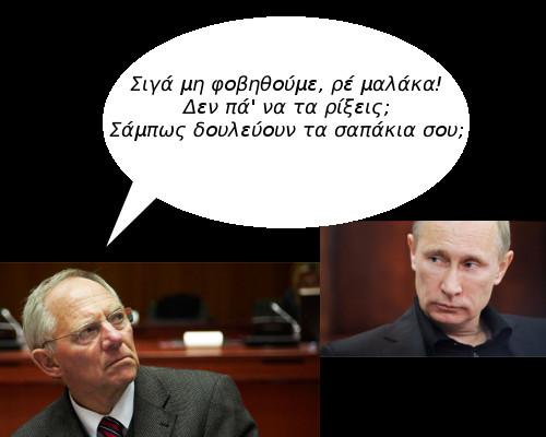 Putin-Schaeuble-2
