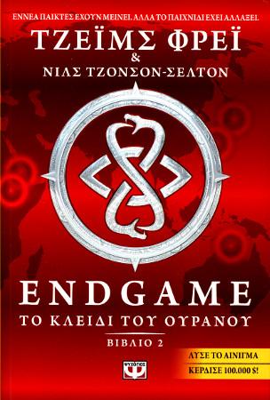 Endgame2-ekswfyllo