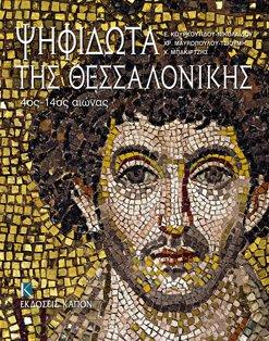 Ψηφιδωτά-Θεσσαλονίκης-εξώφυλλο