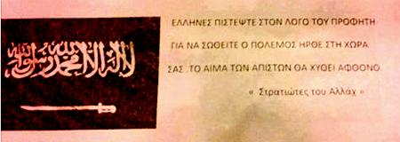 λαθροαλλαχοφυλλάδιο